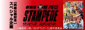 ワンピース スペシャル企画