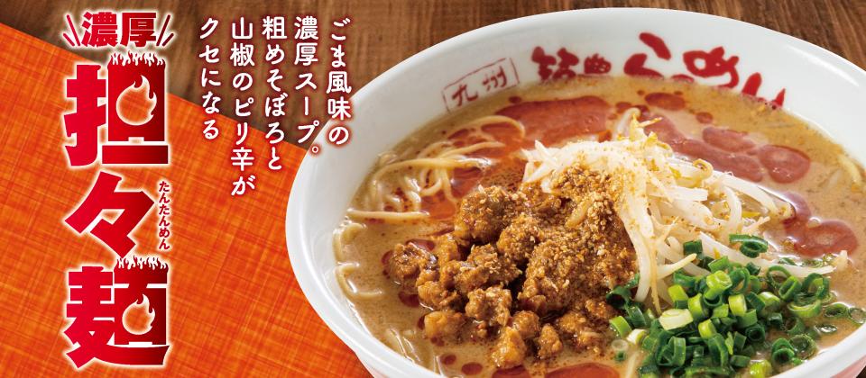 濃厚担々麺