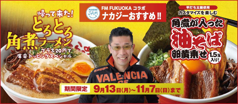 FMFUKUOKAコラボ/