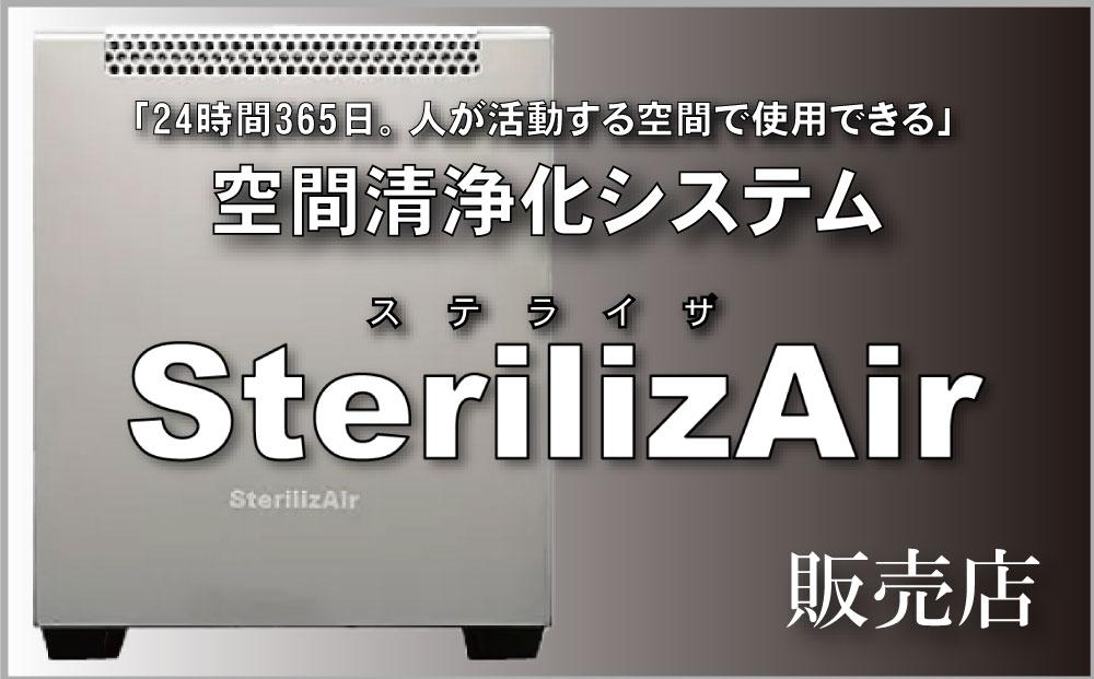SterilizAir